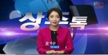 [상주]상주톡 141회- 오다은아나운서 진행하는 상주소식(채널영남 상주방송)