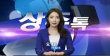 [상주]상주톡 142회- 오다은아나운서 진행하는 상주소식(채널영남 상주방송)
