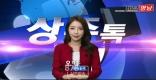 [상주]상주톡 143회- 오다은아나운서 진행하는 상주소식(채널영남 상주방송)