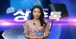 [상주]상주톡 144회- 오다은아나운서 진행하는 상주소식(채널영남 상주방송)