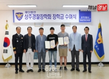 [상주]2018년「상주경찰장학회」장학금 수여식 개최