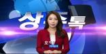 [상주]상주톡 146회- 오다은아나운서 진행하는 상주소식(채널영남 상주방송)