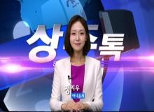 [상주]상주톡 148회- 정지우아나운서 진행하는 상주소식(채널영남 상주방송)