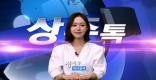 [상주]상주톡 149회- 정지우아나운서 진행하는 상주소식(채널영남 상주방송)