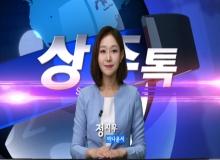 [상주]상주톡 151회- 정지우아나운서 진행하는 상주소식(채널영남 상주방송)