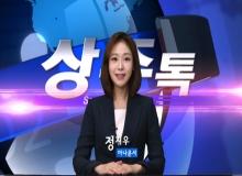 [상주]상주톡 152회- 정지우아나운서 진행하는 상주소식(채널영남 상주방송)