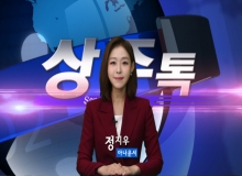 [상주]상주톡 154회- 정지우아나운서 진행하는 상주소식(채널영남 상주방송)