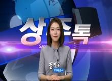 [상주]상주톡 155회- 정지우아나운서 진행하는 상주소식(채널영남 상주방송)
