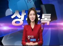 [상주]상주톡 157회- 정지우아나운서 진행하는 상주소식(채널영남 상주방송)
