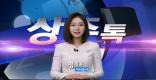 [상주]상주톡 158회- 정지우아나운서 진행하는 상주소식(채널영남 상주방송)
