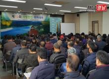 [상주]사벌면, 제13회 면민 아카데미 개최