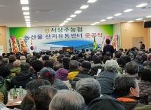 [상주]상주 최대규모 농산물 산지유통시설(APC)준공식 개최