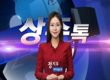 [상주]상주톡 162회- 정지우아나운서 진행하는 상주소식(채널영남)