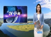 [상주]상주톡 168회- 정지우아나운서가 진행하는 상주소식(채널영남, KT 올레TV 789번)
