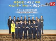 [경북도의회]장경식 경북도의회의장, 자치단체 예산을 지방의회 의결로 확정하는 지방자치법 개정 건의