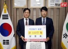 [상주]상청회, 일일찻집 수익금 530만 원 기탁