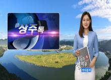 [상주]상주톡 181회- 정지우아나운서가 진행하는 상주소식(채널영남, KT 올레TV 789번)