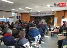 [상주]난재 채수선생 기념사업회 총회 개최