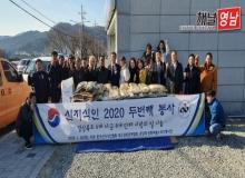 [상주]신지식인 2020 두번째 봉사