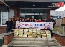 [상주]남원동 통장협의회, 설 앞두고 이웃사랑 실천