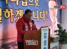 [정치.행정.의회]김성환 상주시장 예비후보 선거사무소 개소식 가져