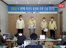 [상주]조성희부시장 상주 신종코로나19 관련 기자회견가져