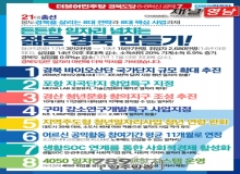 [기타시군]더불어민주당 경북도당, '든든한 일자리 넘치는 경북 만든다' 일곱 번째 공약 발표