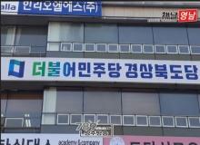 [상주][더불어민주당 경북도당 논평] 소방공무원의 국가직 전환을 환영한다.
