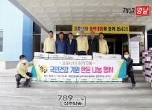 [상주]코로나-19 극복을 위한 한돈 나눔행사 개최