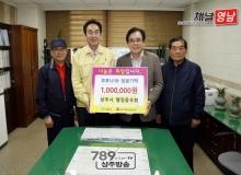 [상주]상주시 행정동우회, 성금 100만 원 기탁