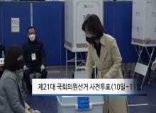 [상주]제21대 국회의원선거 사전투표10일~11일