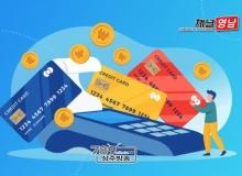 [사회.경제.기업]상주시 소상공인 카드수수료 지원 신청 접수