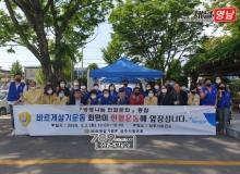 [상주]바르게살기상주시협의회, 생명나눔 사랑의 헌혈운동