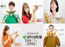 [상주]상주시, 농특산물 홍보 위해 손수 기획, 촬영, 편집까지