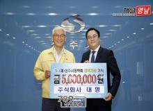 [상주]㈜대명, 상주시장학회에 장학금 500만원 기탁