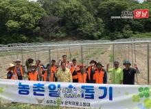 [상주]은척면, 의용소방대원 '농촌일손돕기'에 솔선수범