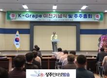 [상주]한국포도수출연합(주) 이전 기념식 열려
