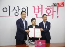 [상주]미래통합당 임이자 의원, 사회안전망 및 고용유연성강화 특위 간사 선임