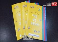 """[상주]신흥동""""마음을 잇는 희망고리""""홍보책자 발간"""