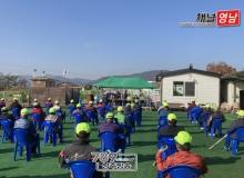 [상주]낙동면 게이트볼 연합회 친선경기 개최