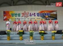 [상주]경천섬 달빛 추억 걷기대회 개최