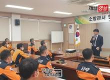 [상주]상주소방서, 산불의 효과적인 대응방안을 위한 토론회 개최